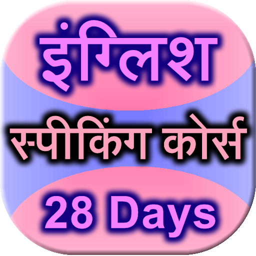 english speaking course 28 day - Apps on Google Play