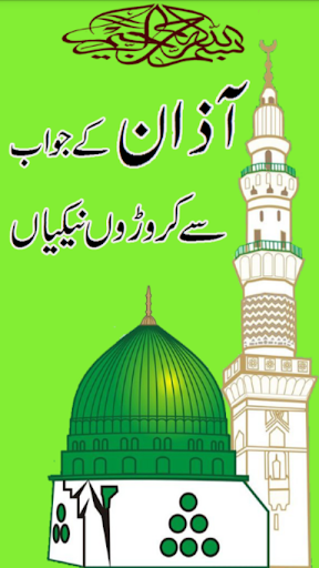 Azaan ka sawab Islamic App