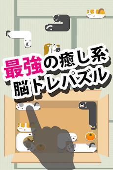 ねこつめ 〜ねこあつめブロックパズル〜のおすすめ画像2