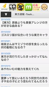 東方まとめViewer screenshot 0
