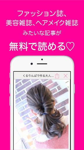 美人部-ファッション・ヘアメイク・美容情報アプリ