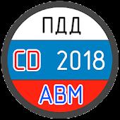 Tải ПДД Билеты+Экзамен 2018 APK