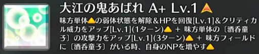 大江の鬼あばれ[A+]