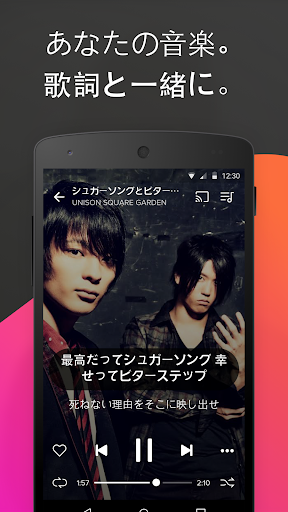 Musixmatch - 歌詞付き音楽プレイヤー
