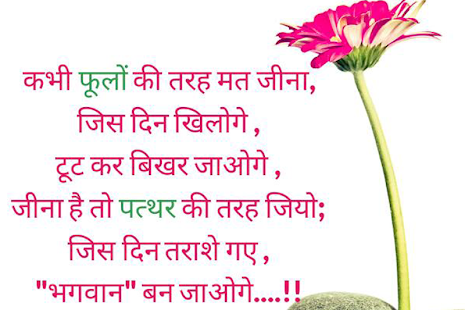 Hindi Quotes Images 2017 - Android Apps on Google Play
