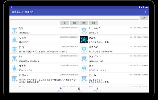 Tokyo dating - friends 2.9.3 screenshots 6
