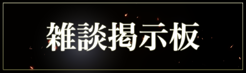 V4_雑談掲示板