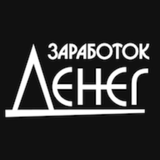 AppCenter - Заработок Денег
