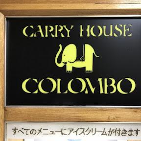 札幌人が愛する最高のカレーのお店「カリーハウスコロンボ」とは?