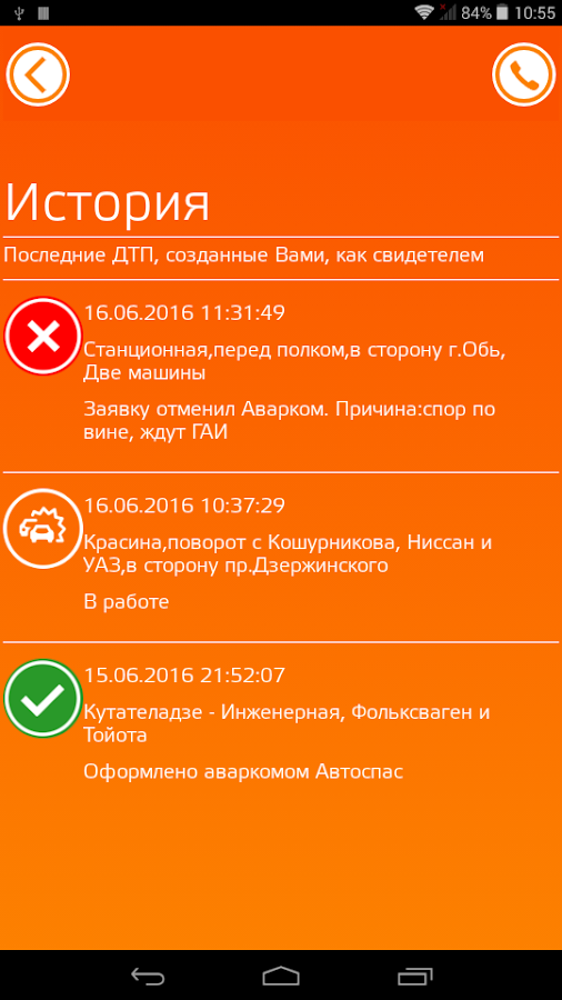 Автоспас- screenshot
