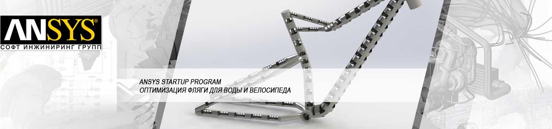 Более прочная велосипедная рама и новая термофляга – результат использования компьютерного моделирования