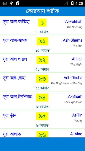 25 Small Surah Bangla 1.4 screenshots 1