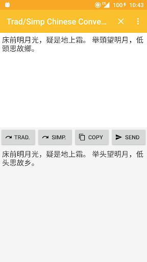 Trad Simp Chinese Converter