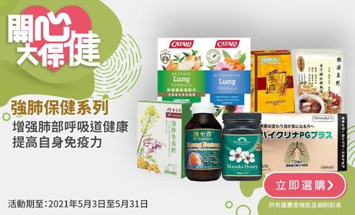強肺保健系列_760_460.jpg