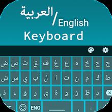 Luxury Arabic keyboard 2019 – Fast Typing Keyboard Download on Windows
