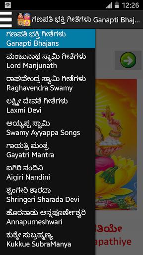 u0c95u0ca8u0ccdu0ca8u0ca1 u0cadu0c95u0ccdu0ca4u0cbf u0c97u0cc0u0ca4u0cc6u0c97u0cb3u0cc1-More than 100 Kannada God Song 2.0 screenshots 1
