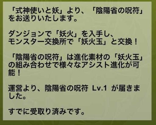 陰陽省の呪符-ログイン