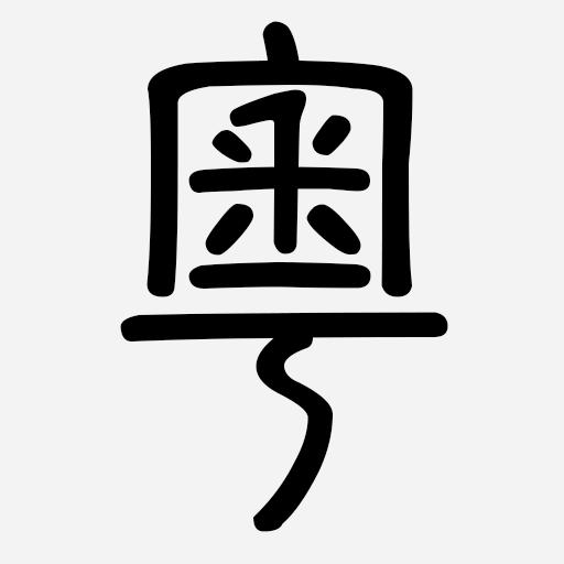 粵典 工具 App LOGO-APP試玩