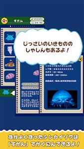 Shinkaizoku-シンカイゾク-深海の大冒険 screenshot 3