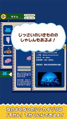 Shinkaizoku-シンカイゾク-深海の大冒険のおすすめ画像4