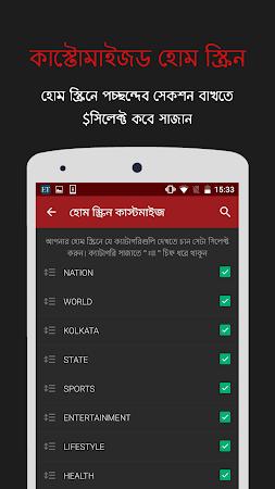 24 Ghanta: Live Bengali News 2.2 screenshot 428580