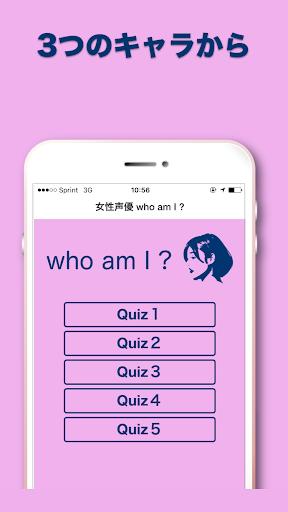 女性声優 who am I 〜声優クイズ
