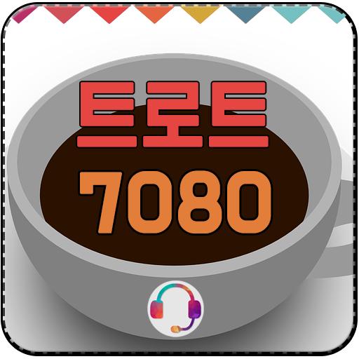 트로트7080 - 트로트무료듣기 메들리 모음 중년노래방 추억의올드팝송, 트롯트가요