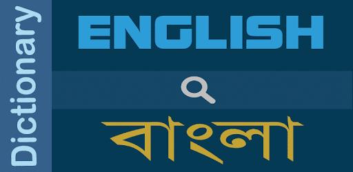 ডিকশনারী - Bangla Dictionary 2 1 3 apk download for