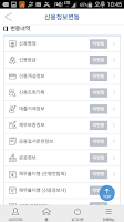 Screenshot of NICE지키미