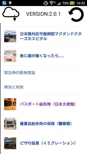 無料旅游Appの王様のオフラインガイドinセブ|HotApp4Game
