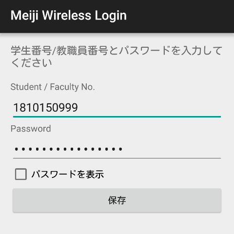 Meiji Wireless Login