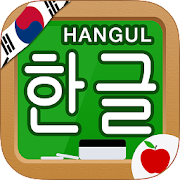 Korean Hangul Handwriting - Korean Alphabet