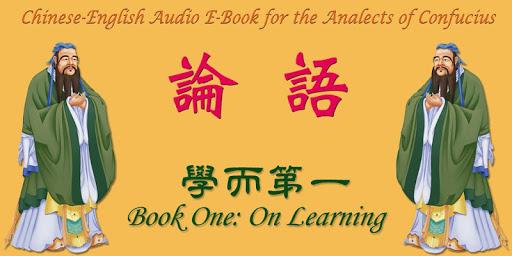 論語學而第一Analects of Confucius 1