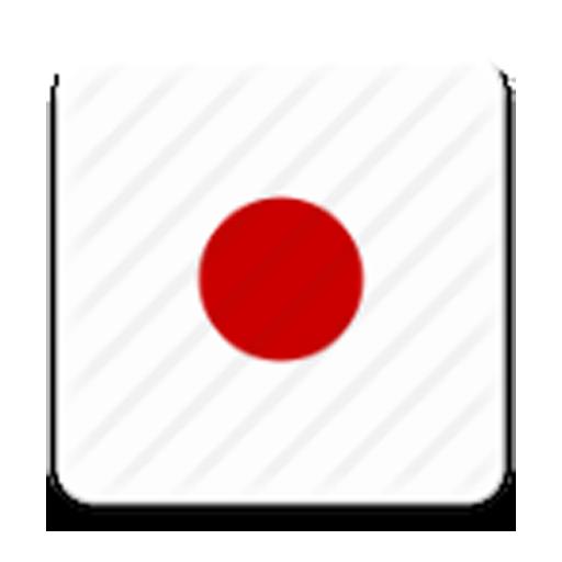 Japan Read N1