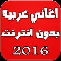 اغاني عربيه بدون انترنت 2016 icon