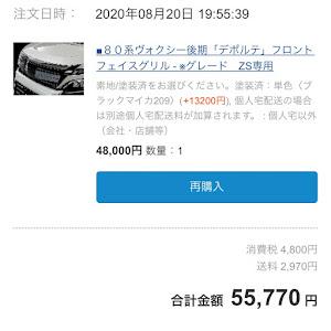 ヴォクシー ZRR85W 平成31年式 ZS 4WD 寒冷地仕様のカスタム事例画像 パン🍞さんの2020年08月20日20:03の投稿