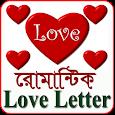 Love Letter(ভালোবাসার প্রথম চিঠি)