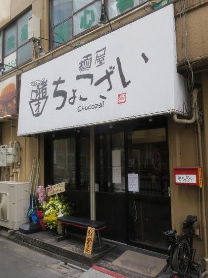 麺屋 ちょこざい@蒲田(中華そば)