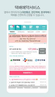 택배파인더 - 로지아이,택배배송조회,택배포인트,택배예약 screenshot 02