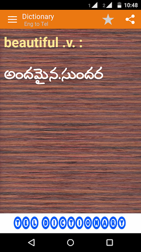 English-Telugu Dictionary 2018 - Apps on Google Play