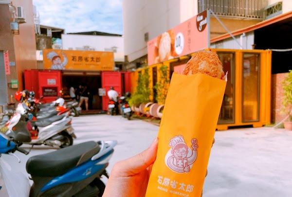 【彰化  石原省太郎】小學生也能買的10元泡芙。貨櫃屋享用免費冰紅茶!