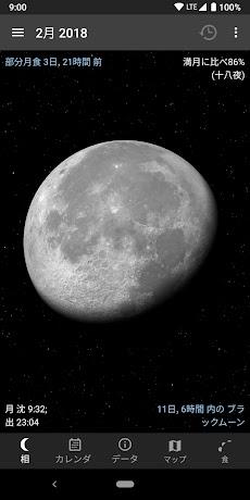 月鏡 のおすすめ画像1