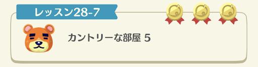 レッスン28-7