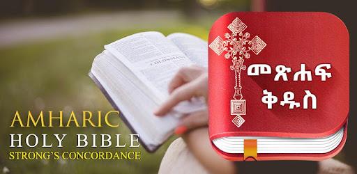 Amharic Bible መጽሐፍ ቅዱስ - With audio ከድምጽ ጋር - Apps on