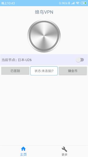 HumBirdVPN-蜂鸟VPN-完全免费的科学上网助手 2.2 screenshots 1