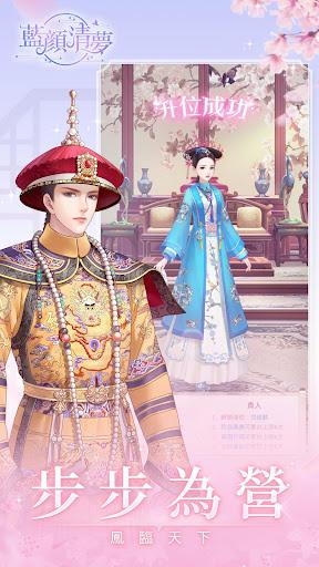 藍顏清夢——穿越清朝當皇妃 screenshot 5