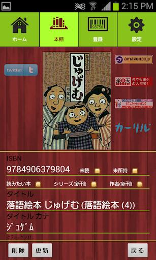 SmartShelf (本棚 書籍管理 Evernote) screenshot 13