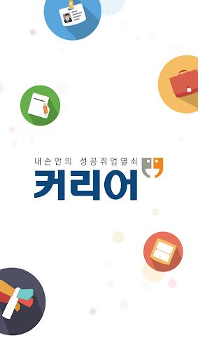 커리어 앱 - 취업을 향한 즐거운 상상