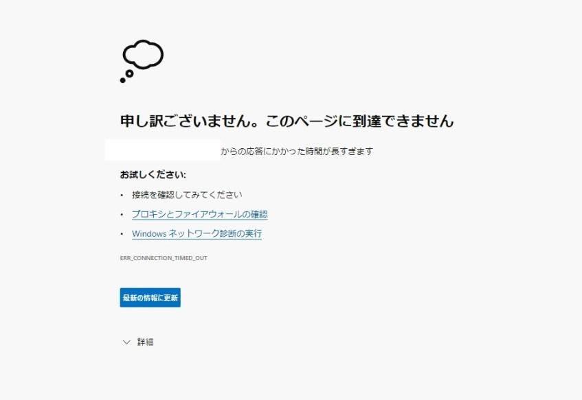 アクセス集中 動作しないサイト cocoro menbers