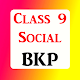 Class 9 Social Exam Guide 2019 - BKP (CBSE Board) Download on Windows